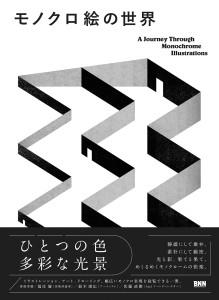 monokuro_0729_ol