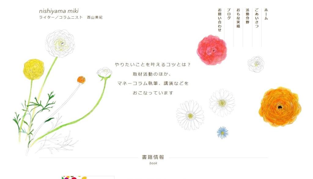 nishiyamamiki_san_web1