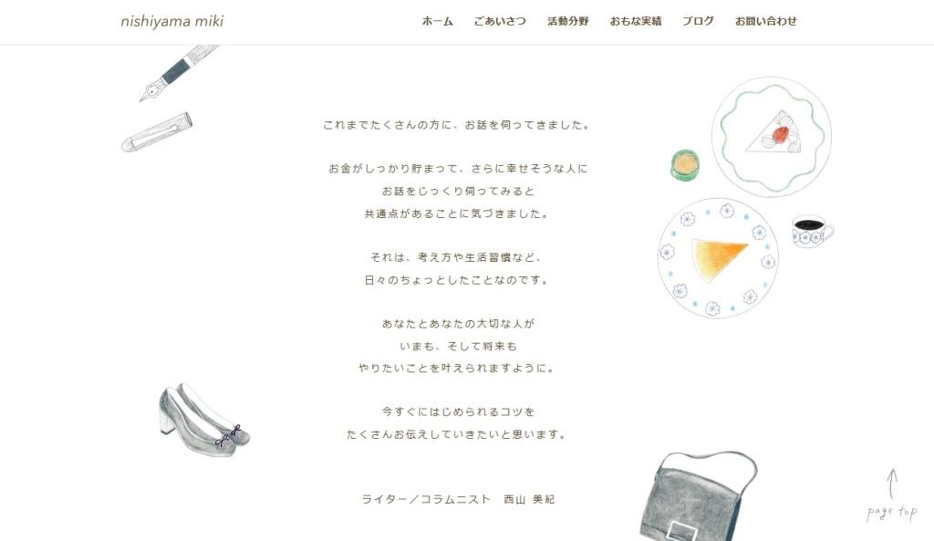 nishiyamamiki_san_web2