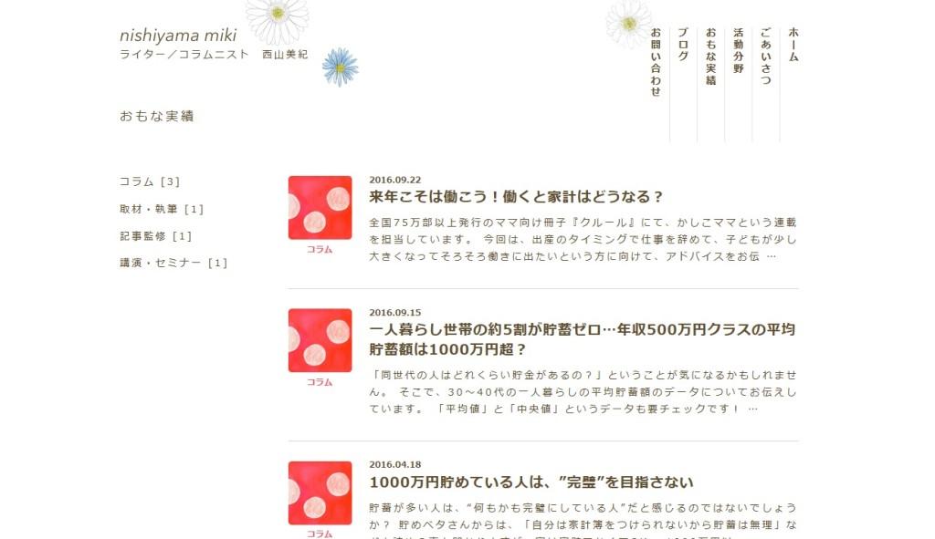 nishiyamamiki_san_web3