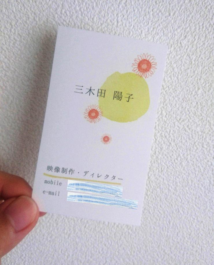 hp_meishi_mikitasan
