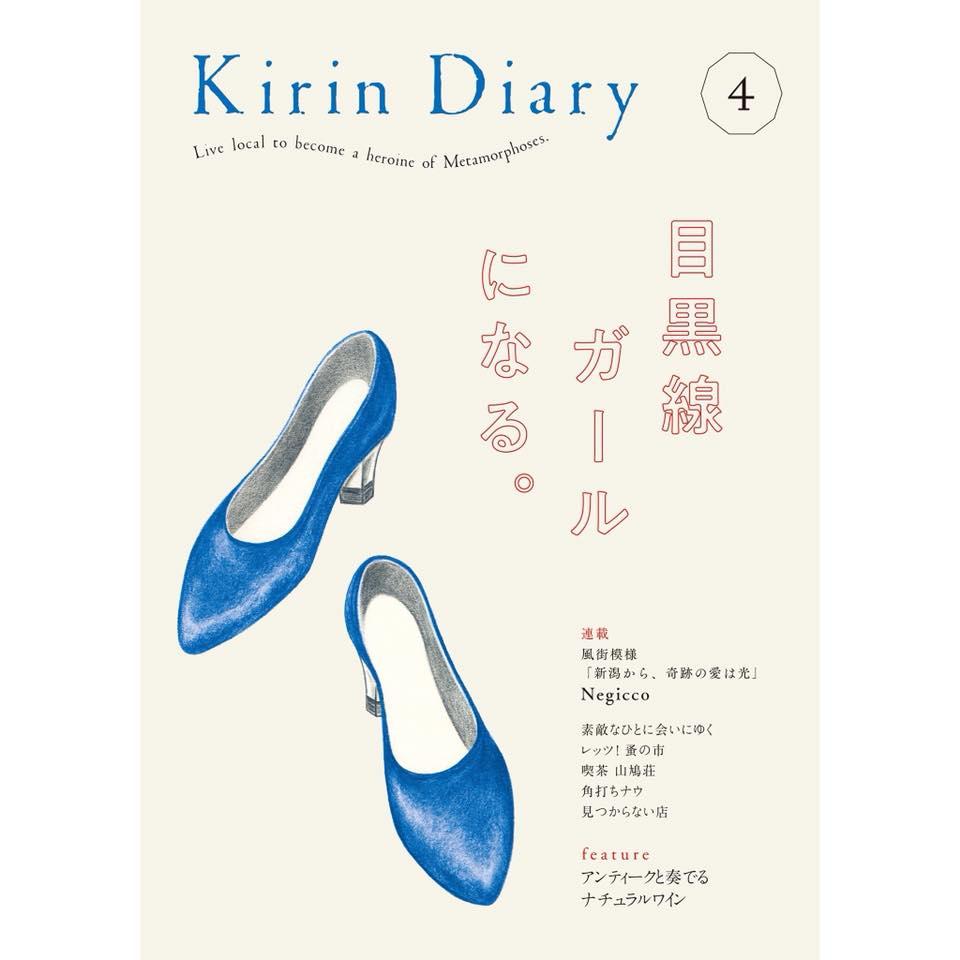180214_kirin_diary_4
