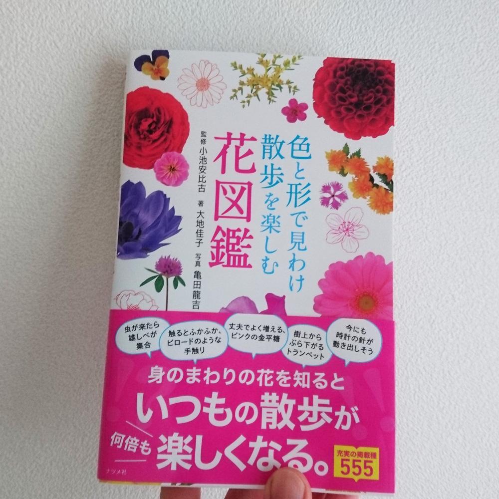 1804_hanazukan1