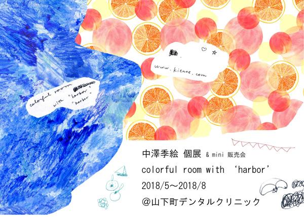 hp_annai_colorful_room