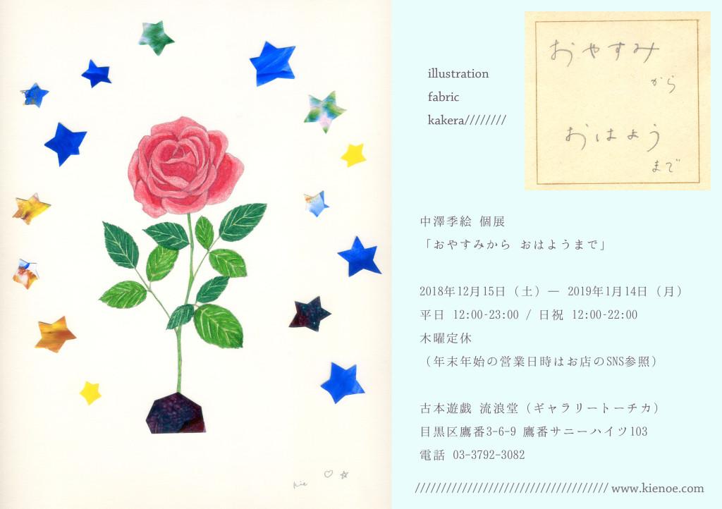 ●dm_oyasumikaraohayoumade