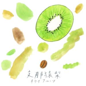 ●kiwifruits_tegaki
