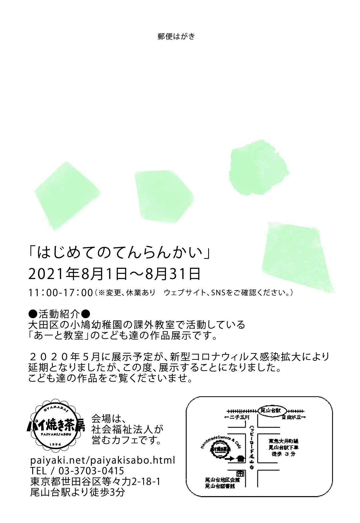210729_あてなpo_tate