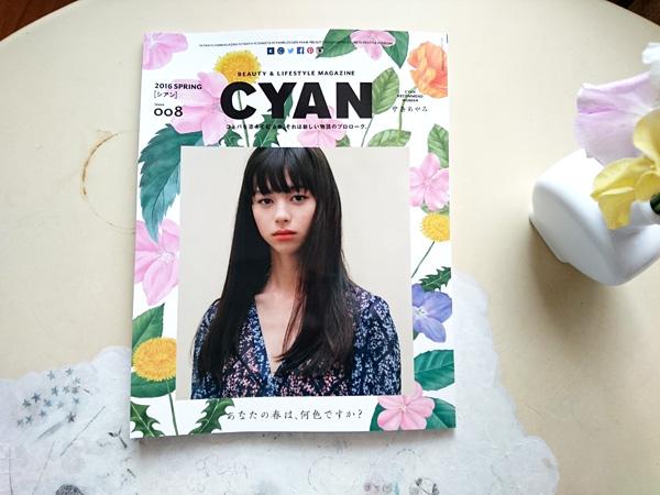 160130_CYAN_issue008_1