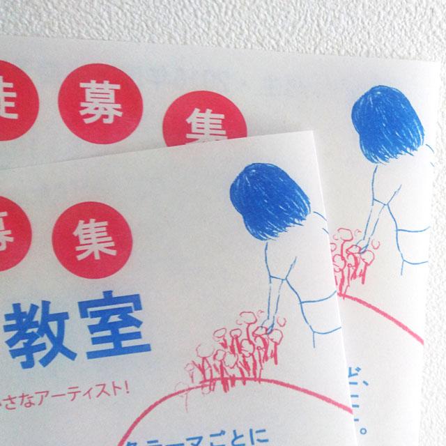 160823_kyousitsu