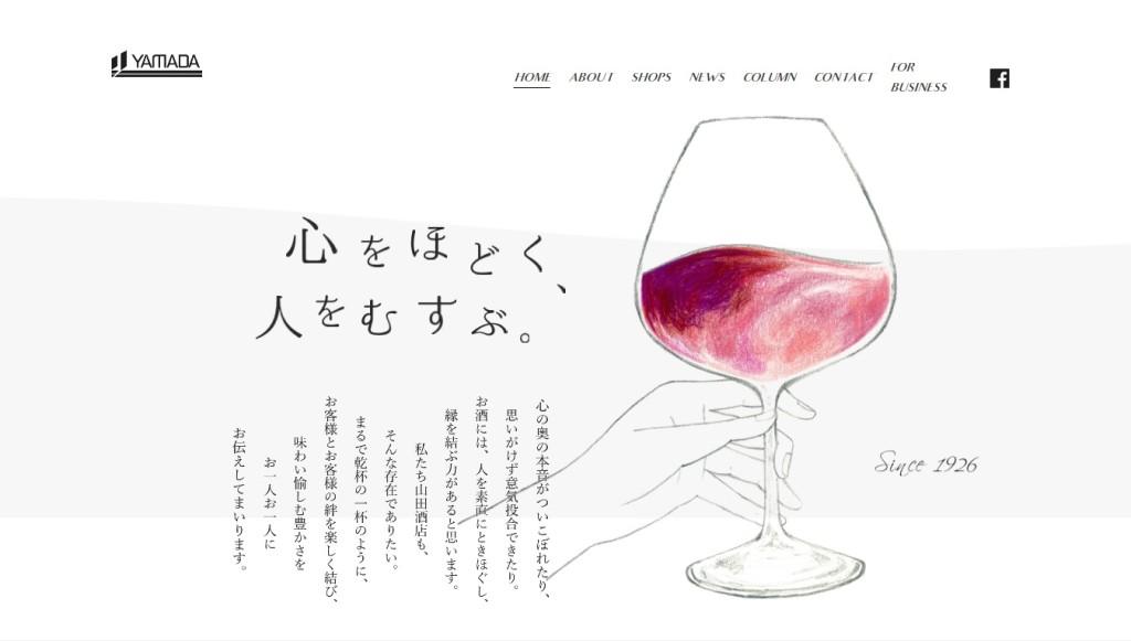 ●1810_yamada_saketenn_top
